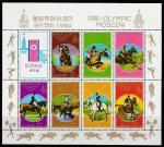 КНДР 1978 год. Олимпиада в Москве. Конный спорт, малый лист