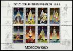 КНДР 1980 год. Летние Олимпийские игры в Москве, малый лист