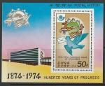 КНДР 1978 год. 100 лет UPU. История почты. Штаб - квартира UHU, блок