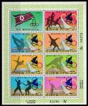 КНДР 1977 год. Международная филвыставка в Амстердаме. Олимпиада в Монреале, малый лист (надпечатка)