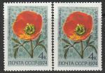 СССР 1974 год. Цветы Средней Азии. Ремерия. Разновидность - разный оттенок, 2 марки (4353)
