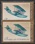 СССР 1974 год. История отечественного авиастроения. Летающая лодка. Разновидность - разный цвет, 2марки (4369)