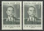СССР 1974 год. 90 лет со дня рождения маршала С.М. Будённого. Разновидность - разный оттенок, 2 марки (4321)