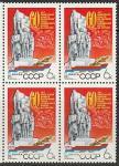 СССР 1977 год. 60 лет советской власти на Украине. Разновидность - в двух нижних марках плохо пропечатаны буквы, квартблок (4726)