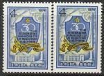 СССР 1974 год. 30 лет освобождению Украины от фашистских захватчиков. Разновидность - разный оттенок, 2 марки (4307)