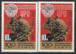 СССР 1974 год. 100 лет ВПС. Фрагмент монумента ВПС в Берне. Разновидность - разный оттенок, 2 марки (4335)