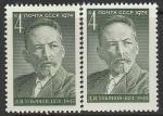 СССР 1974 год. 100 лет со дня рождения государственного деятеля Д.И. Ульянова. Разновидность - разный оттенок, 2 марки (4313)