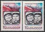 СССР 1974 год. Лётчики - космонавты П.Р. Попович и Ю.П. Артюхин. Разновидность - разный фон, 2 марки (4345)