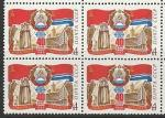 СССР 1980 год. 40 лет Латвийской ССР. Разновидность - разбита белая полоса на флаге Латвии в левой нижней марке, квартблок (5026)