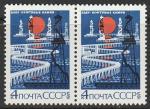 СССР 1971 год. Баку. Нефтяные Камни. Разновидность - синее пятно в левой марке, пара марок (4021)