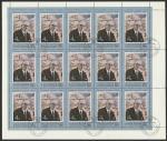СССР 1971 год. Портрет армянского композитора А.А. Спендиарова, гашёный лист (3957)