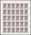 СССР 1975 год. 30 лет освобождению Кореи от японского господства, лист (4450)