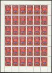 СССР 1978 год. IX Всемирный конгресс профсоюзов в Праге, лист (4764)