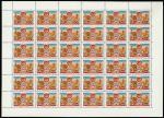 СССР 1981 год. 60 лет Дагестанской АССР, лист (5081)