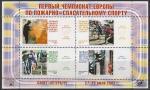 Рекламные марки - виньетки 2003 год. Чемпионат Европы по пожарно - спасательному спорту, малый лист