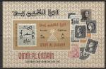 Эмират Умм-эль-Кайвайн 1966 год.Международная филвыставка в Каире, б/зубц. блок