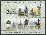 Рекламные марки - виньетки 2003 год. 300 лет Санкт-Петербургу, малый лист