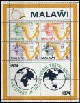 Малави 1974 год. 100 лет Всемирному почтовому союзу, блок