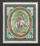 Австрия 1985 год. День почтовой марки. Римский посланник, 1 марка