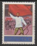 Монголия 1975 год. 70 лет Монгольской революции, 1 гашёная марка