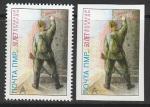 Приднестровье (ПМР) 1995 год. 50 лет Великой Победы, 2 марки с/з и б/з