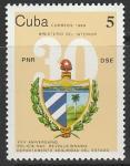 Куба 1989 год. 30 лет Национальной революционной полиции, 1 марка
