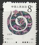 Китай 1989 год. Год змеи, 1 марка
