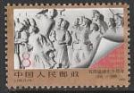 """Китай 1989 год. Художественная композиция """"Милосердие"""", 1 марка"""