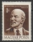 Венгрия 1961 год. В.И. Ленин. XXII съезд КПСС, 1 марка