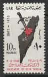Египет 1965 год. 17 годовщина резни в арабской деревне Дейр-Ясине, 1 марка.