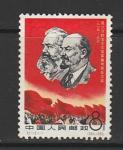 Китай 1965 год. Карл Маркс и В.И. Ленин, демонстрация, 1 марка.
