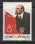 Китай 1965 год. 95 лет со дня рождения В.И. Ленина, 1 марка.