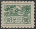 РСФСР 1923 год. Непочтовая марка ОДВФ СССР, ном. 2 руб.