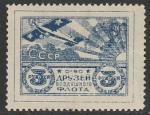 РСФСР 1923 год. Непочтовая марка ОДВФ СССР, ном. 3 руб.