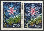 СССР 1977 год. С Новым, 1978 годом! Разновидность - разный оттенок, 2 марки (4712)