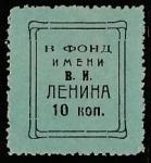 СССР 1924 год. Непочтовая марка. В Фонд имени В.И. Ленина, ном. 10 коп.