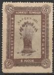 Харбин 1921 год. Непочтовая марка Общественного Комитета помощи голодающим в России, ном. 5 коп.