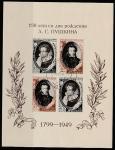 СССР 1949 год. 150 лет со дня рождения А.С. Пушкина, блок (гашёный) (13)