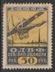 СССР 1923 год. Непочтовая марка ОДВФ северо-западной области, ном. 50 руб.