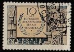 СССР 1958 год. 10 лет Всеобщей декларации прав человека, 1 марка (гашёная) (2170)