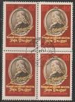 СССР 1957 год. 250 лет со дня рождения писателя Генри Филдинга, квартблок (гашёный) (1933)