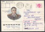 ХМК прошел почту 1993 год. Маршал СССР А.И. Еременко