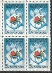 СССР 1989 год. Международная неделя письма, квартблок (6030)