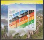 Россия 2008 год. Летние Олимпийские игры в Пекине, малый лист (без перфорации) (1226-28)