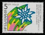 Болгария 1985 год. 90 лет туристическому движению в Болгарии, 1 марка