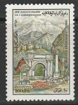 Афганистан 1986 год. 67 лет Независимости, 1 марка