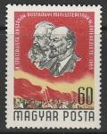 Венгрия 1965 год. Карл Маркс и В.И. Ленин. Демонстрация, 1 марка (наклейка)