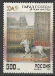 Россия 1995 год. Парад Победы на Красной площади в Москве, 1 марка (214А)