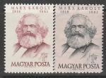 Венгрия 1953. 1968 год. 70 лет со дня смерти Карла Маркса. разный цвет, 2 марки