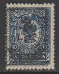 Западная Добровольческая Армия 1919 год. Номинал 50 к./10 к., надпечатка на марке Российской Империи, 1 марка (28)